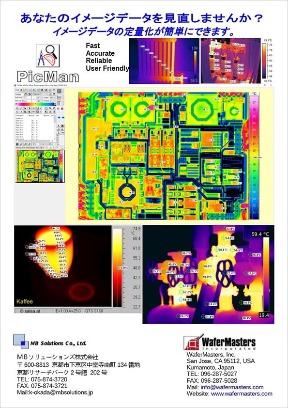 PicMan(物理学)|MBソリューシ...